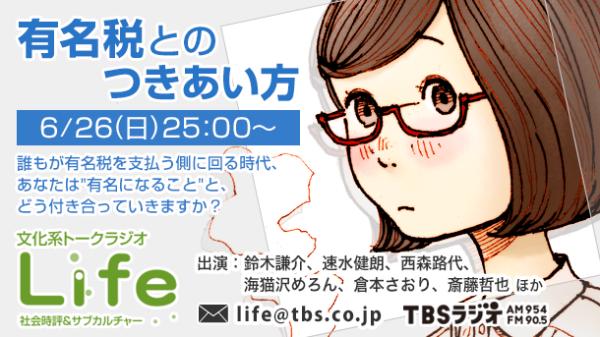 life201606_610_343