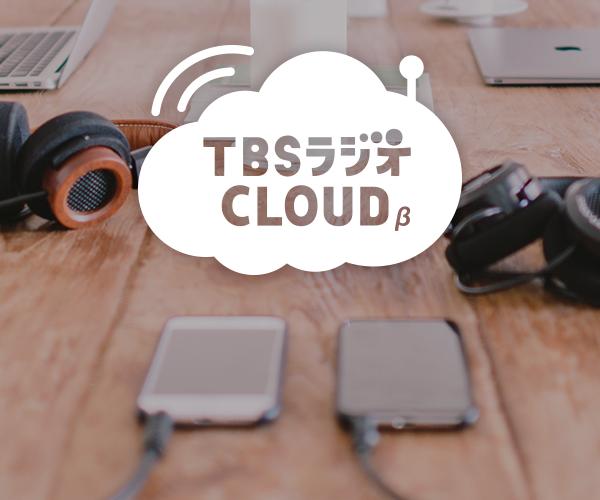 TBSラジオをいつでもどこでも楽しめる、新サービス「TBSラジオクラウド」!