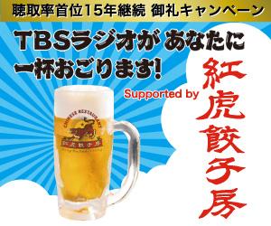 TBSラジオがあなたに一杯おごります!~聴取率首位15年継続 御礼キャンペーン