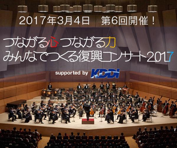 つながる心 つながる力 みんなでつくる復興コンサート2017 supported by KDDI