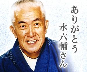 永六輔さんゆかりの皆様と一緒に放送しました。番組の一部を期間限定で公開します。