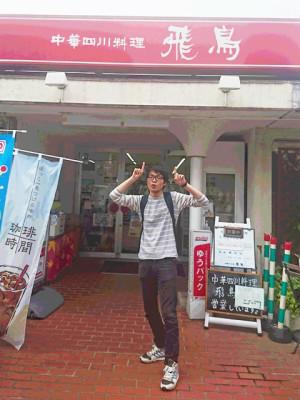 出井隼之介が系列の四川料理店「飛鳥」にいってみた!