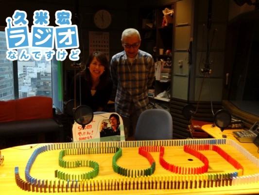 久米宏さんと堀井美香ANと500回ドミノ