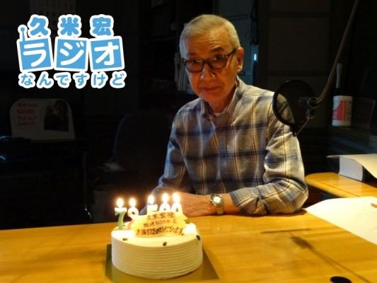 ケーキと久米宏さん
