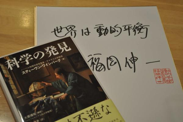 2016_0820夢★夢福岡伸一さん2