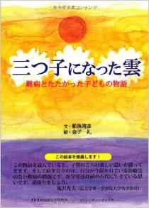 絵本「三つ子になった雲」