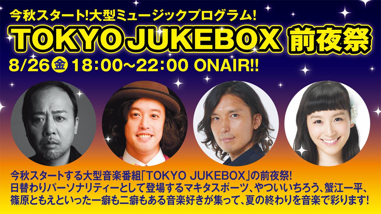 TOKYO JUKEBOX 前夜祭