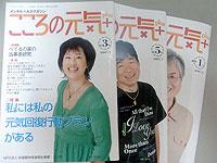 当事者が表紙を飾る雑誌「こころの元気+」