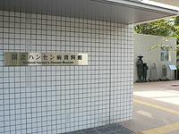 東京・東村山市の「国立ハンセン病資料館」
