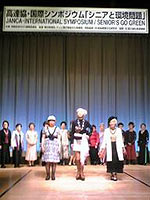 有楽町の会場で開かれた「いよよ華やぐ倶楽部」のファッションショー