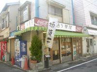 「語り茶屋」は立川市の「南富士商店会」にある