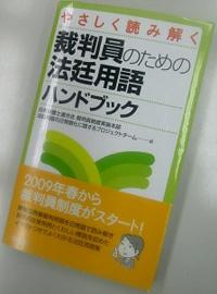 日弁連がまとめた「裁判員のための法廷用語ハンドブック」。 東京ヘレン・ケラー協会が点字版を発行している。