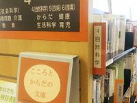 「こころとからだの文庫」は埼玉県男女共同参画推進センターの情報ライブラリーの一角にある