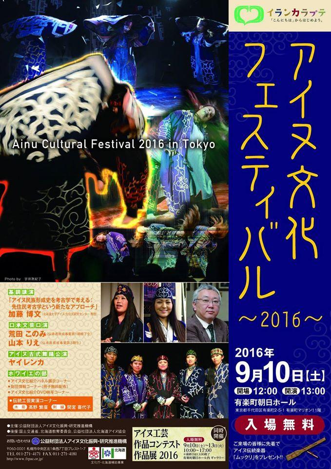 アイヌ文化フェスティバル2016