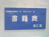 「浩仁堂」の事務所