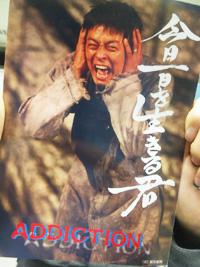 内谷正文さんの一人芝居のパンフレット