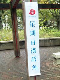 漢語角はこれを目印に。