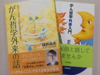 順天堂大学の樋野興夫教授には「がん哲学外来の話」などの著書がある。