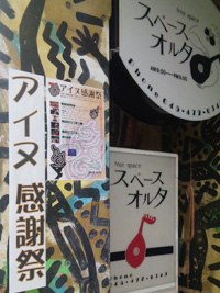 「アイヌ感謝祭」は横浜市港北区のスペース・オルタで開かれた。