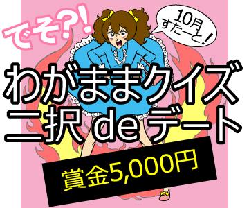 deso_nitaku10