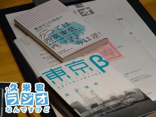 『東京β』『東京どこに住む?』