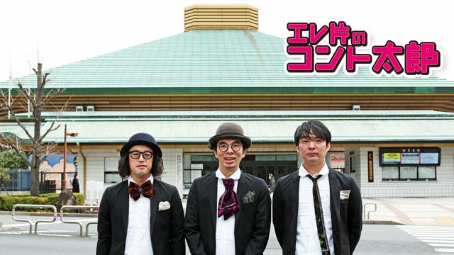 JUNKサタデーエレ片のコント太郎...