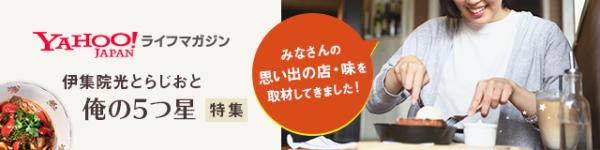 Yahoo!知恵袋『俺の5つ星』特集ページ [Yahoo! JAPAN ライフマガジン (外部リンク) ]