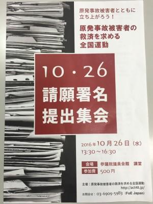 20161026genpatsu_syomei