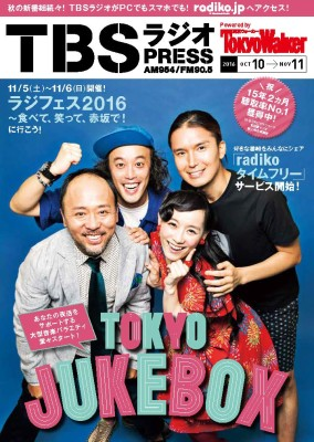 TBSラジオPRESS10月号表紙