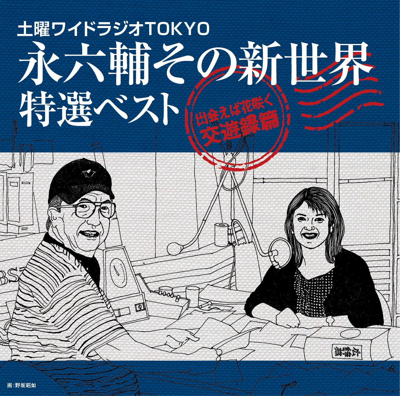 永六輔CD 第2弾発売決定!!!