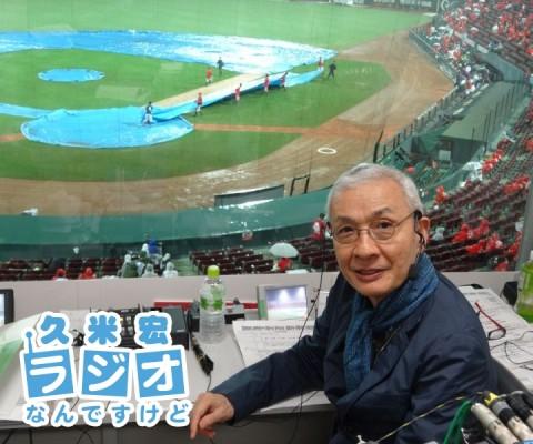 2016年10月22日(土)放送「久米宏 ラジオなんですけど」@広島