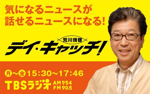荒川強啓デイ・キャッチ!