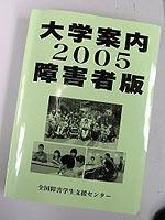 大学案内 障害者版 2005