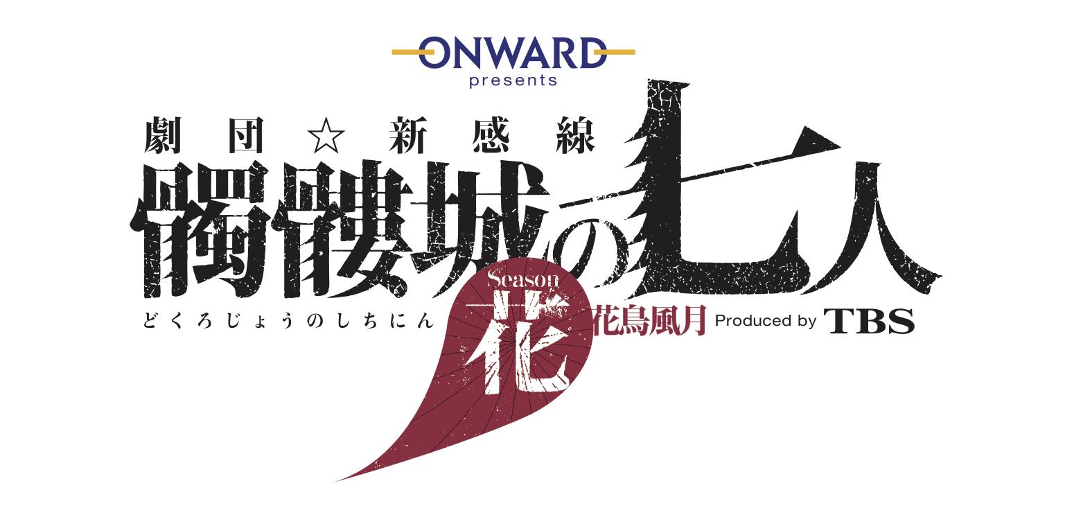 ONWARD presents劇団☆新感線『髑髏城の七人』Season花