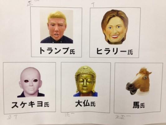 20161112 ゴムマスク大統領選