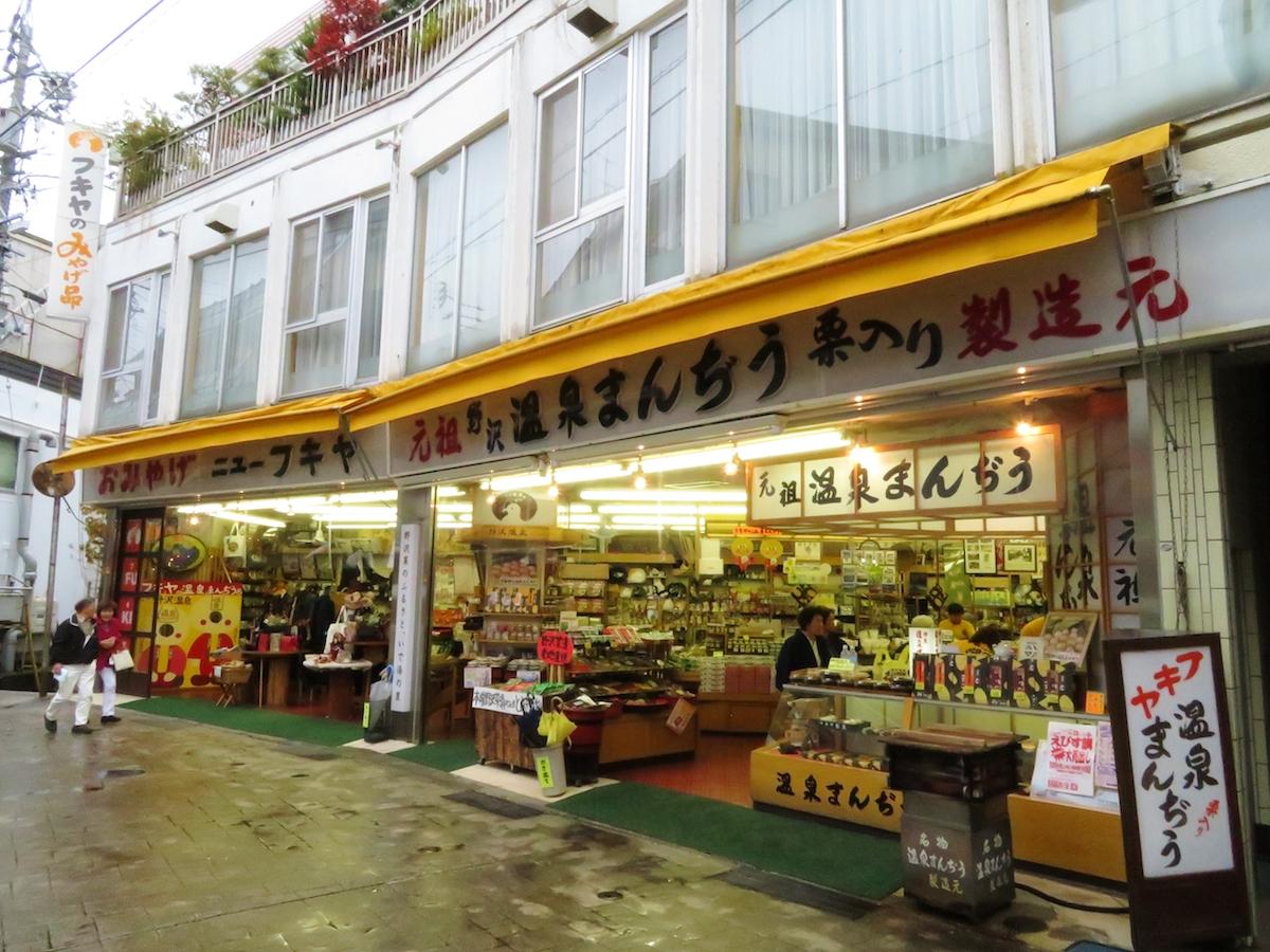 温泉饅頭など売るお店が並ぶ。温泉街。スキーの後はぶらぶら歩くのも楽しい
