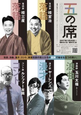 go-no-seki-flyer