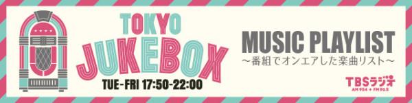TOKYO JUKEBOX