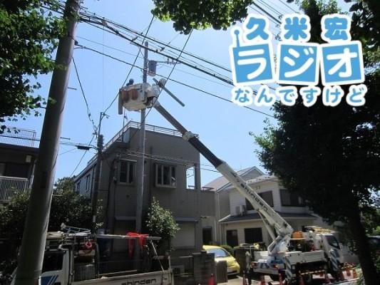マイ電柱の設置工事(島元さん提供)