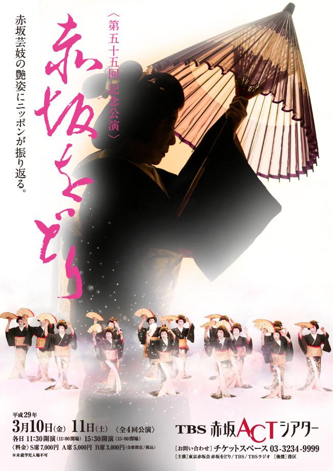 第五十五回 記念公演 赤坂をどり