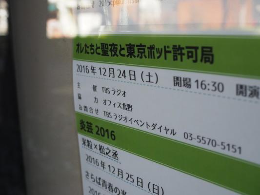 オレたちと聖夜と東京ポッド許可局