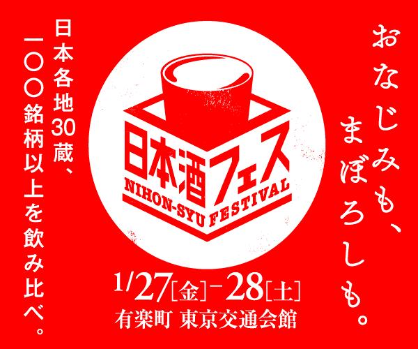 日本酒フェス 2017