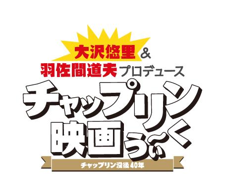 chaplin_week_logo