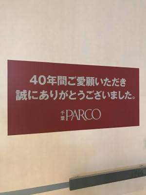 千葉パルコの扉には、閉店のご挨拶が・・・。