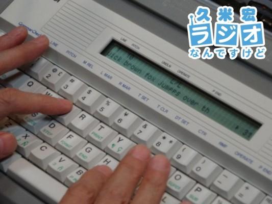 電子タイプライター