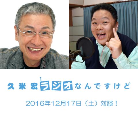 2016年12月17日(土)放送、「久米宏 ラジオなんですけど」