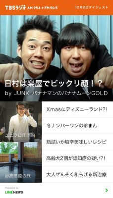 LINE NEWS 『TBSラジオ ダイジェスト』