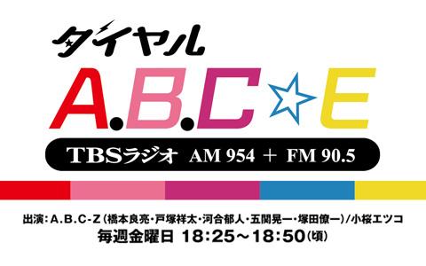 ダイヤル A.B.C☆E