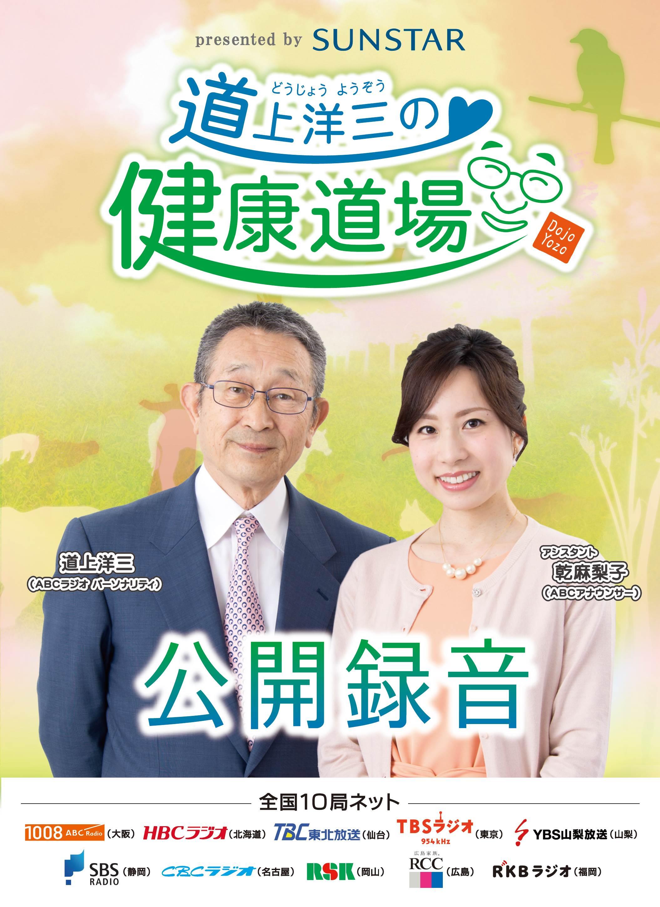 2月26日(日)「道上洋三の健康道場」 公開収録