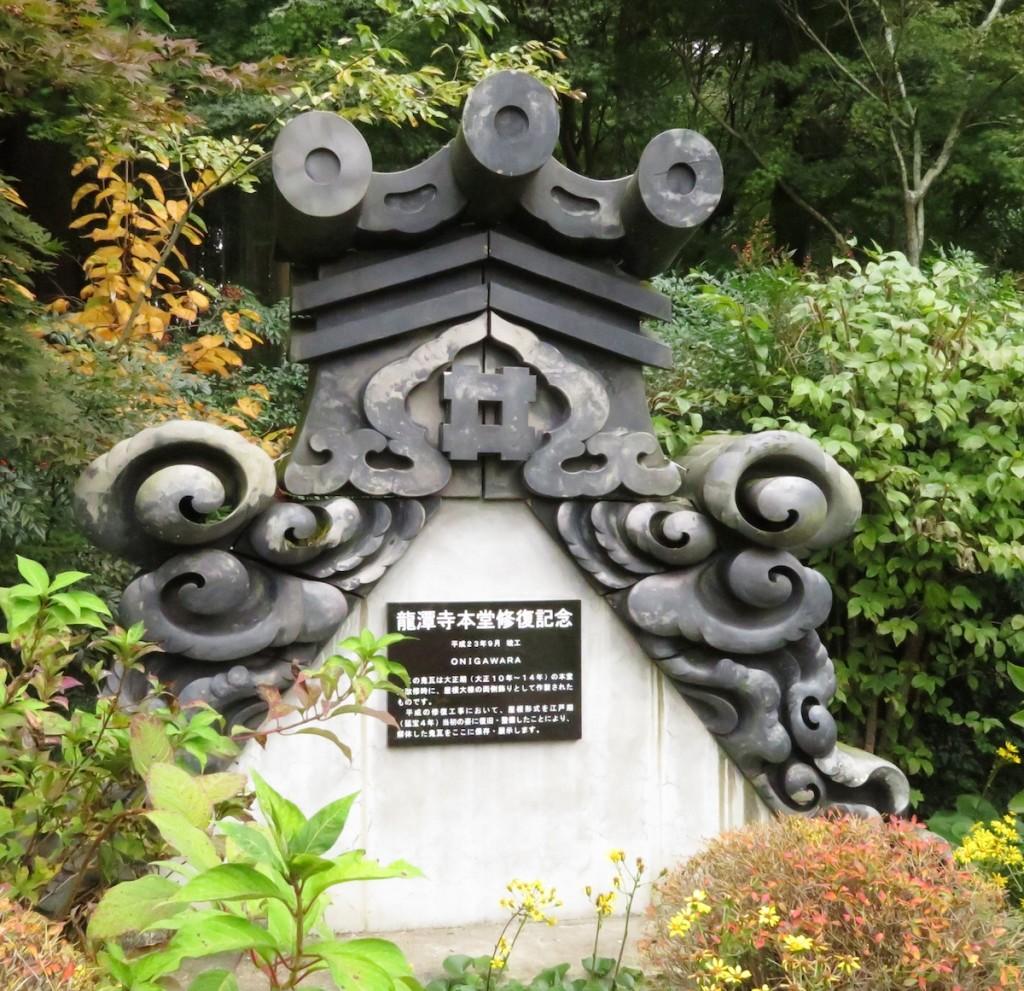 井伊家の旗印、井桁が入った龍潭寺の鬼瓦